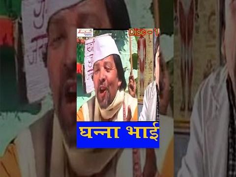 Xxx Mp4 Garhwali Hit Comedy Movie Ghanna Bhai M B B S Part 1 Ghanna Bhai Parmendra Rawat 3gp Sex