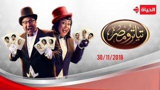 تياترو مصر - الموسم الرابع | مسرحية راسي برأسك - الجمعة 30 نوفمبر 2018 - الحلقة الكاملة