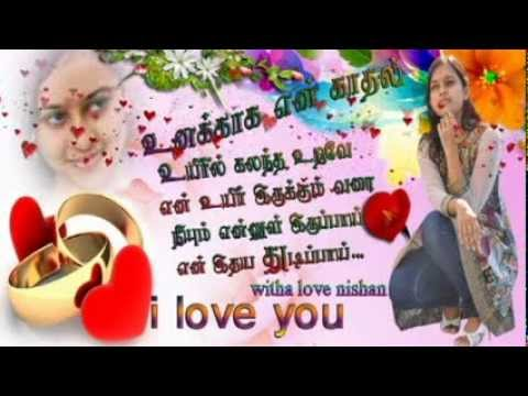 urave uyire serial song  in tamil mp3 audio