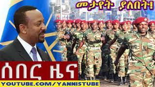 Ethiopia News today ሰበር ዜና መታየት ያለበት! January 01, 2019
