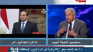الحياة اليوم - د / عبد المنعم سعيد يتحدث عن بعض التعديلات الوزارية  ورأيه بها !؟