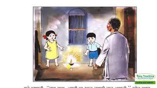 घरभर प्राकाश | पाठ ४ | २ री  l Gharabhar Prakash | Class 2 | Marathi Medium
