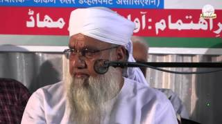 Moulana Sajjad Nomani Speech on Role of Muslims in the Freedom Movement of India at Mahad