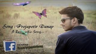 Projapotir Danay promo video by Punom Das
