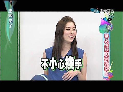 2014.04.18康熙來了完整版 真的假不了之康熙大說謊家!