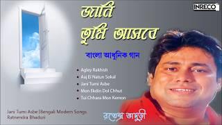 Jani Tumi Asbe | Bengali Modern Songs | Ratnendra Bhaduri | Popular Bengali Songs