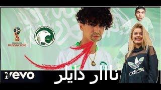 ردة فعلي على دايلر - الأخضر ( اغنية كأس العالم - المنتخب السعودي ) | 2018