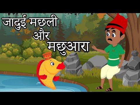 Xxx Mp4 Machuara Aur Jadui Machli मछुवारा और जादुई मछली Hindi Moral Stories 3gp Sex