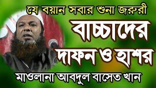 বাচ্চাদের দাফন ও হাশরের মাঠের অবস্থা -  Maulana Abdul Baset Khan - One of the Best Bangla Waz 2017