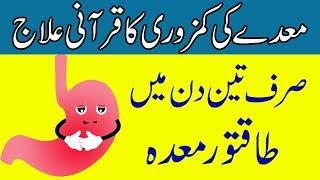 Maida ki kamzori ka ilaj-Stomach weakness treatment in urdu