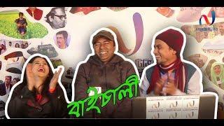 নোয়াখালী টিভি'র জনপ্রিয় অনুষ্ঠান বাইচালী। Wasim emdad | Reshmee
