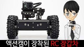 액션캠이 장착된 RC 장갑차