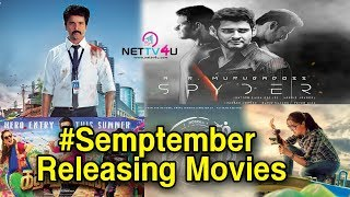 Tamil Upcoming Movies List September 2017 | Which Movie Will Hit Blockbuster ? | Breaking News