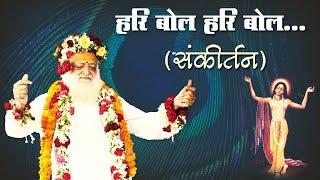 हरि बोल हरि बोल ... (संकीर्तन) | Gorang Mahaprabhu Kirtan | Sant Shri Asharamji Bapu