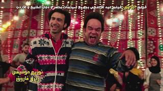 """اغنية ولع نار /- على ربيع """" محمد عبد الرحمن /- فيلم خير وبركة /- فيلم عيد الاضحى  ٢٠١٧"""