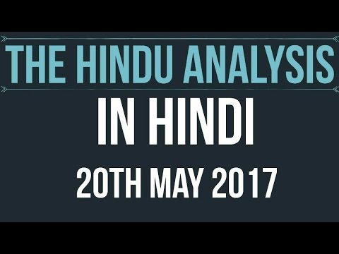 Xxx Mp4 20 May 2017 The Hindu Full News Paper Analysis GST Nepal Local Polls ASI 3gp Sex