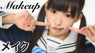 ぴかりん JAPANESE SCHOOLGIRL MAKEUP Tutorial|Kawaii fashion model Hikari SHIINA