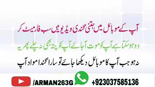 Delete porn Videos from Mobile Hindi/Urdu