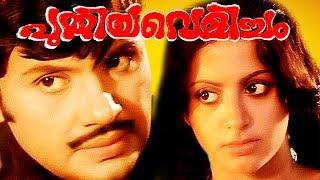 Malayalam Full Movie   PUTHIYA VELICHAM   Jayan,Jayabharathi & Srividya   Jayan Action Hit Movie