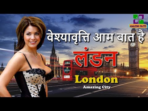 Xxx Mp4 लंडन चौंकानेवाला शहर London Amazing Facts In Hindi 3gp Sex