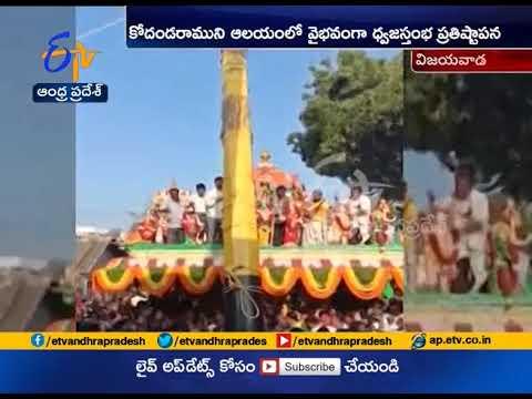 Xxx Mp4 Gold Plated Mast Installed At Kodandarama Temple In Vijayawada 3gp Sex