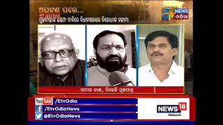 Amari Odisha @7 PM (11th Sep, 2017) - Etv News Odia
