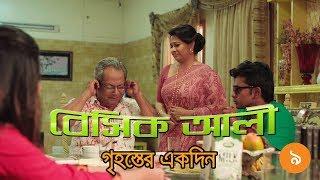 কমেডি সিরিজ বেসিক আলী ৯: গৃহস্তের একদিন |Bangla Comedy Series Basic Ali 9