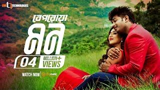 Beporowa Mon | Habib Wahid | Ami Tomar Hote Chai | Mim | Bappi | Anonno Mamun |  Bengali Movie 2016