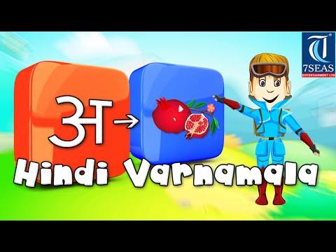 Xxx Mp4 Hindi Varnamala Animation Video For Children Hindi Kids Animation 3gp Sex