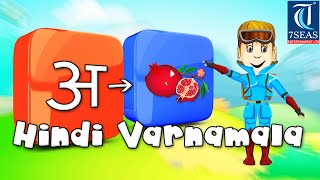 Hindi Varnamala | Animation Video for Children |  Hindi Kids Animation