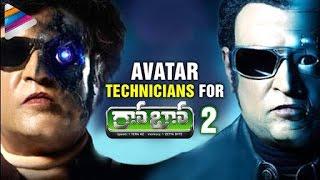 Avatar Technicians Working for Rajinikanth Robo 2 Movie | Shankar | Telugu Filmnagar