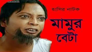 Bangla Comedy Natok  । Mamur beta । মামুর বেটা । Rashidul Mamun Apu ।  Vabna ।  MTV Drama