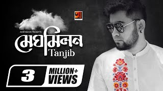 Meghomilon | by Tanjib | Andor Mohol | Official Music Video