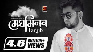 Meghomilon | by Tanjib | Andor Mohol | Official Music Video