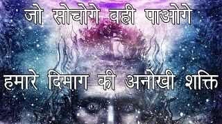 अवचेतन मन की शक्ति -जो सोचोगे वही पाओगे -आनोखी शक्ति | The Power of the Subconscious Mind