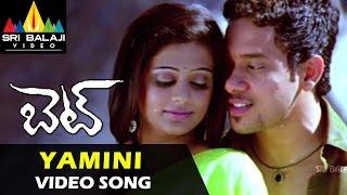 Bet Video Songs | Yamini Yamini Video Song | Bharath, Priyamani | Sri Balaji Video