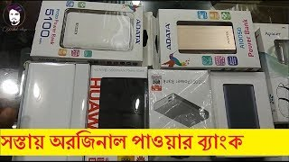 সস্তায় অরজিনাল পাওয়ার ব্যাংক কিনুন | Buy Orginal Power Bank in cheap price in bd | Mukut Vlogs