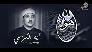 أعظم آية في القرآن الكريم بصوت الشيخ عبد الباسط عبد الصمد | جودة عالية HD