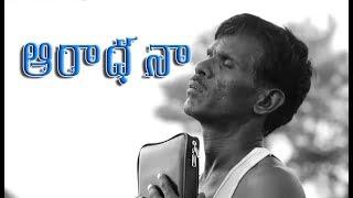 హృదయానికి అతుక్కుపోయే అద్బుతమైన ఆరాధనా పాట//(New Year Song) Telugu Christian Song 2018//Nefficba