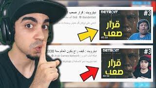 حياة اليوتيوبر: سرقت مقطع من قناة ثانيه ؟ 😱🔞 (( ٥٠ الف مشترك 😍🔥 )) | 5# YouTuber