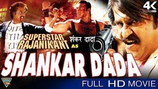 Shankar Dada Hindi Dubbed Full Movie || Rajinikanth, Roja, Meena || Eagle Hindi Movies
