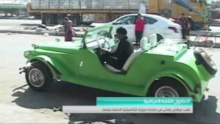 شاب عراقي يتمكن من صناعة سيارته الكلاسيكية الخاصة بنفسه