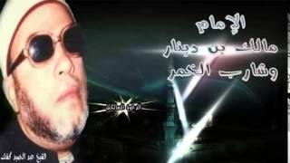 الشيخ عبد الحميد كشك / الإمام مالك بن دينار وشارب الخمر