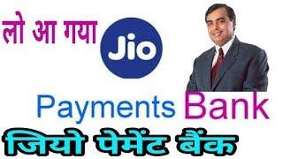 आ गया जियो का पेमेंट बैंक Jio payment bank launch in India ASSA Computer