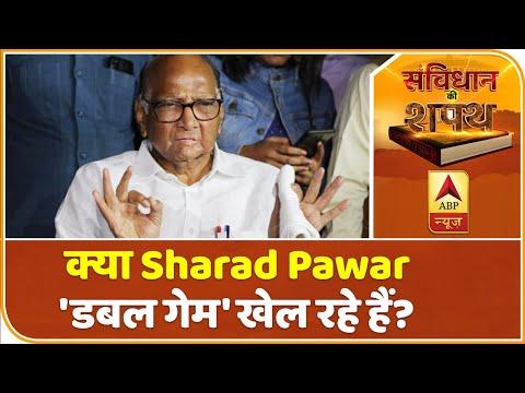Maharashtra में क्या Sharad Pawar डबल गेम खेल रहे हैं देखिए बड़ी बहस ABP News Hindi