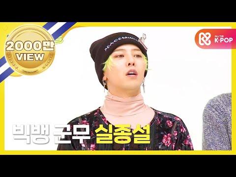 (Weekly Idol EP.284) BIGBANG Random play dance FULL ver.