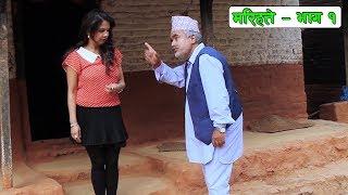 Nepali Comedy Marihatte (मरिहत्ते भाग १)  | 11 March 2017 | New Comedy Serial