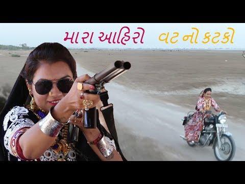 Xxx Mp4 Ahir Song Mara Ahiro Vat No Katko New Gujarati Hd Video Song 3gp Sex