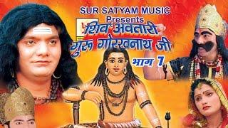 शिव अवतारी गुरु गोरखनाथजी भाग 7  || Shiv Awtari Guru Gorakh Nath Ji Vol 7 || Hindi Full Movies