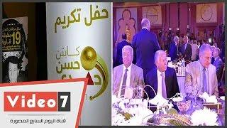 الخطيب وأبو رجيلة وإكرامى وحسن مصطفى فى حفل تكريم حسن حمدى